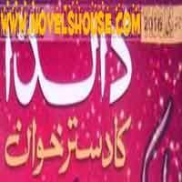 Dalda Ka Dastarkhwan January 2016 Download
