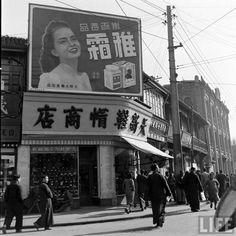 Shanghai Billboard Date taken:January 1948 天寄鞋帽商店