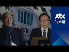 김백준도 '태도' 변화…혐의 앞에서 무너지는 'MB맨'들