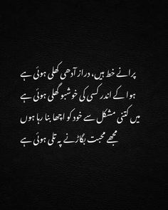 Urdu Quotes Islamic, Poetry Quotes In Urdu, Urdu Poetry Romantic, Mood Off Images, Beautiful Eyes Images, Heart Touching Lines, Deep Words, Thoughts, Writing