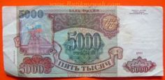 5000 Russian rubles from 1993