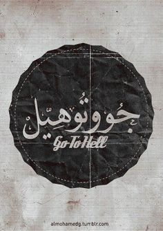 Go to hell spelled in Arabic letters haha