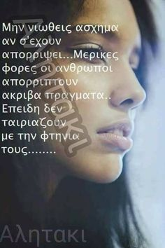 Pssss..... Greek Quotes, Wise Quotes, Funny Quotes, Inspirational Quotes, Screenwriting, True Words, Deep Thoughts, Picture Video, Psychology