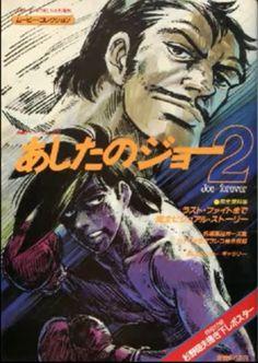 Manga Anime, Anime Art, Aikido, Badass, Fan Art, Japan, Cartoon, Superhero, Comics