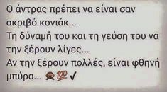 Τhat's me 365 Quotes, My Life Quotes, Smart Quotes, Clever Quotes, Wisdom Quotes, Relationship Quotes, Funny Quotes, Great Words, Wise Words