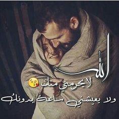 امين قلبي ولا يحرمني منك Unique Love Quotes, Cute Love Quotes, Love Poems, Romantic Quotes, Love In Arabic, Beautiful Arabic Words, Arabic Love Quotes, Sweet Quotes For Him, Roman Love