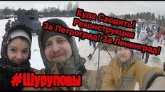 #Шуруповы - YouTube