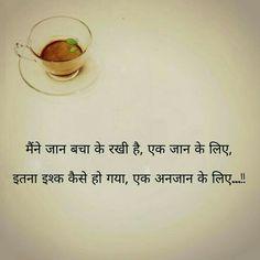 Bs khud ko teri yaadon m bechain rakha. Shayari Funny, Shayari Status, Hindi Shayari Love, Romantic Shayari, My Poetry, Poetry Quotes, Sad Quotes, 2 Line Quotes, First Love Quotes