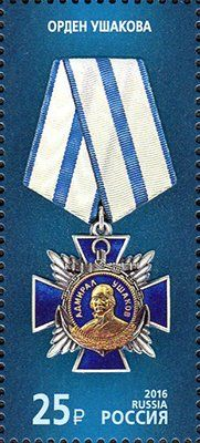 Stamp: Order of Ushakov (Russia) (State awards of the Russian Federation) Mi:RU 2284