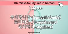 """How do you say YES in Korean?"""" This Korean guide teaches you phrases. Audio lesson inside too. Yes In Korean, Korean Phrases, Korean Language, Teaching, Sayings, Lyrics, Teaching Manners, Learning, Quotations"""