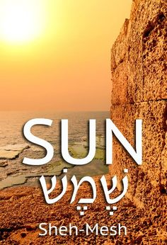 Paul Wilbur  The Hebrew word of the day,  Sheh-Mesh = Sun = שמש