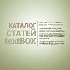 Дверные Ручки Скобы   text•BOX