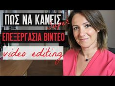 Make Video Greece - YouTube Channel - Greek Video Tutorials - Πως να κάνεις επεξεργασία βίντεο - video editing ευκολα Made Video, Video Editing, Did You Know, Knowing You, Technology, Youtube, Scripts, Yoga, Create