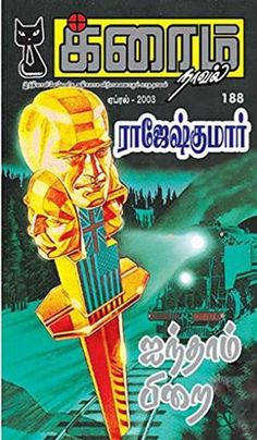 TAMIL NOVEL , ஐந்தாம் பிறை Novels To Read Online, Books Online, Free Novels, Read Books, Detective, Crime, Pdf, Reading, Reading Books
