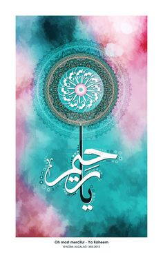Ya Rahim - Oh Most Merciful by NoraAlgalad on DeviantArt