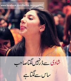 funny girl quotes in urdu * funny girl quotes + funny girl quotes about guys + funny girl quotes humor + funny girl quotes hilarious + funny girl quotes in hindi + funny girl quotes sassy + funny girl quotes in urdu + funny girl quotes friends Funny Quotes In Urdu, Cute Funny Quotes, Jokes Quotes, Funny Pins, True Quotes, Qoutes, Funny Stuff, Crazy Girl Quotes, Crazy Girls