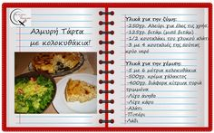 Θα σε κάνω Μαγείρισσα!: Αλμυρή τάρτα με κολοκυθάκια!