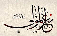 Ni'mel mevlâ ve ni'men nasîr (ENFÂL, (نِعْمَ الْمَوْلَى وَنِعْمَ النَّصِيرُ / سورة الانفل، ۴۰) (O ne güzel dost ve dayanak, ne güzel bir yardımcıdır.) hattat: abdullah abdurrahman el mübeyrîk, sülüs (h. Arabic Calligraphy Design, Arabic Calligraphy Art, Arabic Art, Lettering Design, Allah, Coran, Religious Art, Art Prints, Duaa Islam
