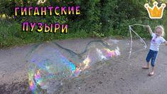 Пускаем гигантские мыльные пузыри | Рецепт мыльных пузырей