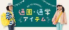 après les cours(子供服のアプレ レ クール)公式ブランドサイト