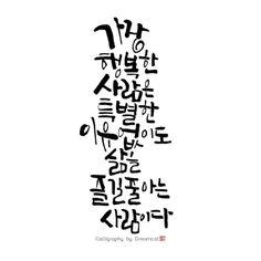 캘리그라피 꿈꾸는고양이/꿈냥캘리 가장 행복한 사람은 특별한 이유 없이도 삶을 즐길 줄 아는 사람이다 - ... Good Vibes Quotes, Wise Quotes, Famous Quotes, Words Quotes, Inspirational Quotes, Sayings, Korean Writing, Good Sentences, Typography Letters