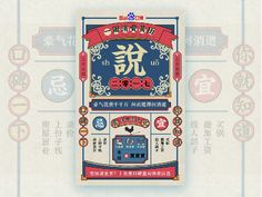 Poster made during work brand photoshop design style chinese consumption poster Vintage Design, Retro Design, Layout Design, Chinese Design, Asian Design, Chinese Style, Packaging Design, Branding Design, Logo Design