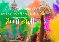 Holi wishes images Happy Holi Gif, Happy Holi Greetings, Happy Holi Photo, Happy Holi Quotes, Happy Holi Wishes, Holi Colours Images, Holi Images Hd, Holi Wishes Images, Happy Holi Images
