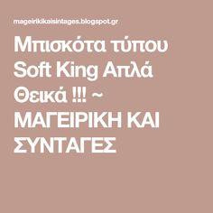 Μπισκότα τύπου Soft King Aπλά Θεικά !!! ~ ΜΑΓΕΙΡΙΚΗ ΚΑΙ ΣΥΝΤΑΓΕΣ