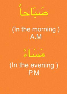 Arabic Phrases, Arabic Words, Arabic Quotes, Grammar Book Pdf, Arabic Conversation, Modern Standard Arabic, Arabic Lessons, English Language Learning, Arabic Language