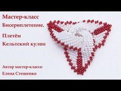 Блог Елены Стешенко: Мастер-класс. Бисероплетение. Плетём Кельтский кул...
