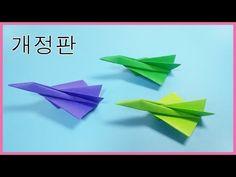 [개정판] 색종이로 제트기 종이접기(Jayson Merrill) - YouTube