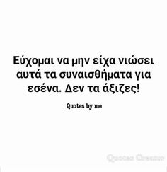 Me Quotes, Qoutes, Quote Creator, Greek Quotes, Just Me, How Are You Feeling, Motivation, Love, Feelings