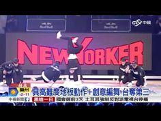 街舞奧運奪第3名 學生:為國爭光苦練值得│中視新聞20151029 - YouTube