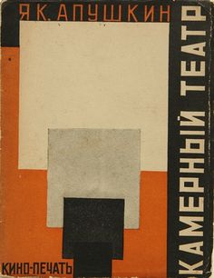 "Georgi and Vladimir Stenberg ""Kamerny Teatr"" Kinopechat', Leningrad, 1927.  With original wrappers illustrated by the Stenberg Brothers, and numerous black and white photographs in the text. This book by the playwright, poet, and theater critic Yakov Apushkin has as its subject Alexander Tairov's famous Moscow Chamber Theatre."