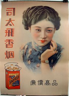 Chinese vintage advertisement Starfield brand cigarettes. 1920s - 1930s Shanghai era. Collectively these posters/artwork have become known as Shanghai girls.