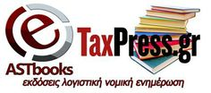 Η AST BOOKS σε συνεργασία με το TaxPress.gr συνεχίζει την προσπάθειά της για πλήρη και έγκυρη ενημέρωση του λογιστή – φοροτεχνικού αξιοποιώντας τα πλεονεκτήματα της τεχνολογίας και των ηλεκτρονικών υπηρεσιών. Είμαστε στην ευχάριστη θέση να πληροφορήσουμε τους αναγνώστες μας ότι ξεκινάει μια νέα περίοδος στη συνεργασία μας καθώς το αμέσως επόμενο χρονικό διάστημα θα είμαστε σε θέση να σας παρέχουμε όλα τα βιβλία μας σε ηλεκτρονική μορφή μέσω μιας εύχρηστης εφαρμογής…