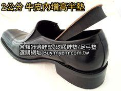 台灣製造鞋材 / 高度2公分 牛皮增高半墊 / 內增高墊 / 牛皮革增高鞋墊(21406068872161)|露天拍賣|台灣NO.1 拍賣網站