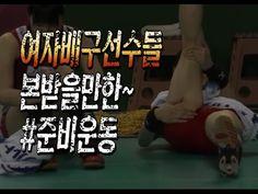 Japan Women's volleyball players stretch method video 일본 여자배구선수 영상