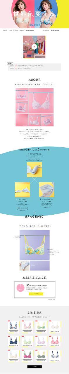 Wacoal様の「BRAGENIC」のランディングページ(LP)シンプル系|ファッション #LP #ランディングページ #ランペ #BRAGENIC