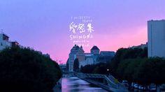 Shing02 + Yakkle - 愛密集 i miss you remix