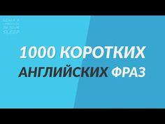 1000 коротких английских фраз - YouTube