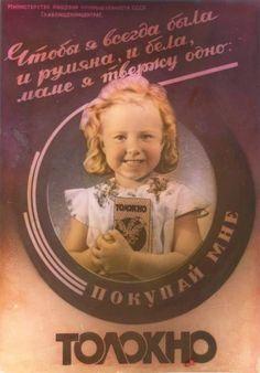 Реклама толокна, 1950 - 1965