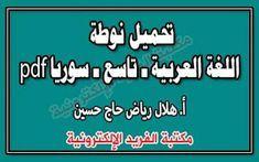 تحميل نوطة اللغة العربية للصف التاسع سوريا Pdf Ninth Grade Language Arabic Language