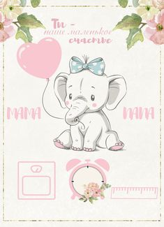 Евочка Teddy Pictures, Baby Pictures, Baby Animal Drawings, Baby Posters, Baby Frame, Baby Illustration, Baby Clip Art, Baby Tattoos, Baby Album