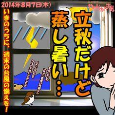 きょう(7日)の天気は「蒸し蒸し→にわか雨も」。晴れる時間もあって、蒸し暑くなりそう。茅野や原村、富士見町ではたまににわか雨があって、夕方頃は突然の雷雨に要注意。日中の最高気温はきのうと大体同じ、諏訪市で31度の予想。
