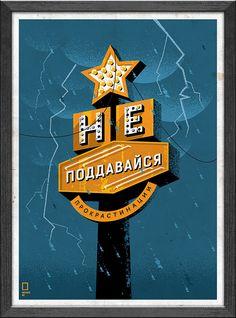 Мотивирующие плакаты Михаила Поливанова (40 фото) » Невседома - жизнь полна развлечений