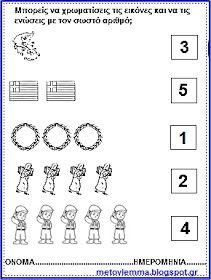 Με το βλέμμα στο νηπιαγωγείο και όχι μόνο....: Πίνακας αναφοράς,παζλ,πατρόν και φύλλα εργασίας για την 28η Οκτωβρίου 28th October, Preschool Education, Worksheets, Kindergarten, Crafts For Kids, Classroom, Activities, Blog, Maths