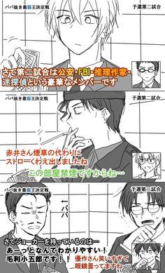 はゆり (@Yuru_conan2) さんの漫画   35作目   ツイコミ(仮) Magic Kaito, Case Closed, Resident Evil, Conan, Detective, Manga, Memes, Anime, Kids