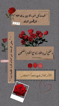 Happy Wallpaper, Iphone Wallpaper Quotes Love, Cute Disney Wallpaper, Beautiful Quran Quotes, Quran Quotes Love, Beautiful Arabic Words, Arabic Tattoo Quotes, Funny Arabic Quotes, Pastel Quotes