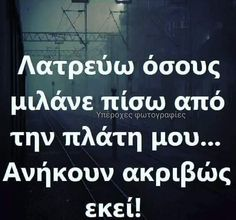 Greek Quotes, So True, Inspire Me, Psychology, Sayings, Inspiration, Psicologia, Biblical Inspiration, Lyrics